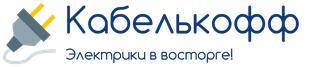 Кабелькофф интернет-магазин кабельной продукции